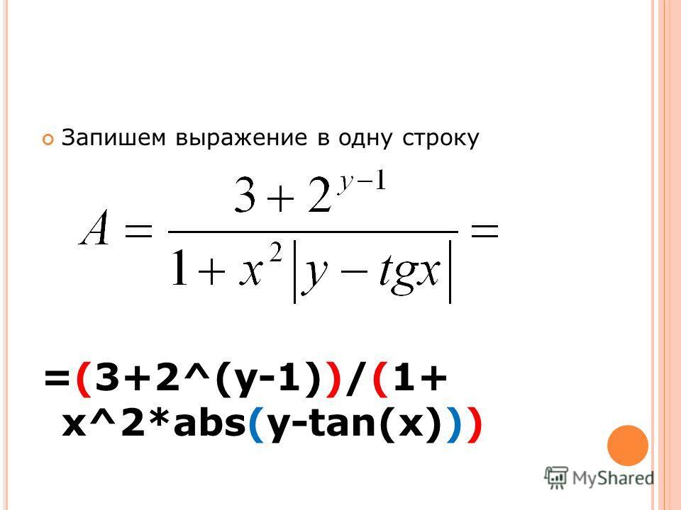 Запишем выражение в одну строку =(3+2^(y-1))/(1+ x^2*abs(y-tan(x)))