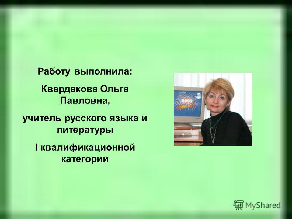 Работу выполнила: Квардакова Ольга Павловна, учитель русского языка и литературы I квалификационной категории