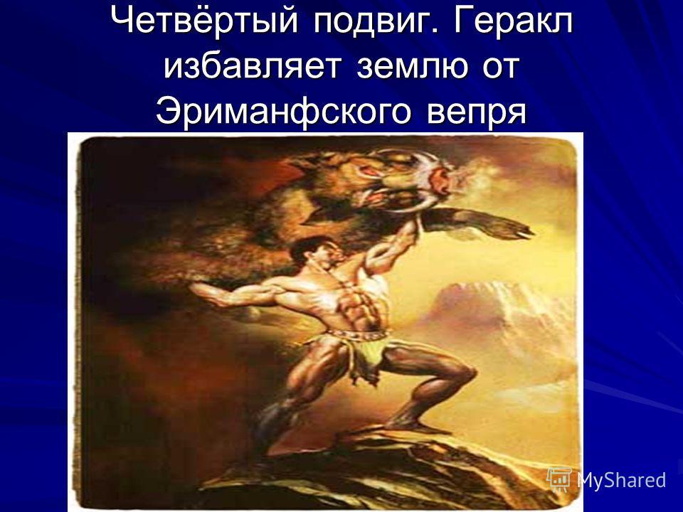 Четвёртый подвиг. Геракл избавляет землю от Эриманфского вепря