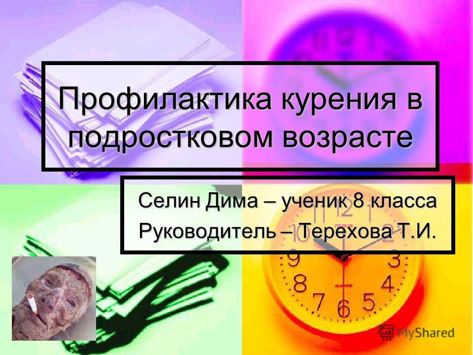 Профилактика курения в подростковом возрасте Селин Дима – ученик 8 класса Руководитель – Терехова Т.И.