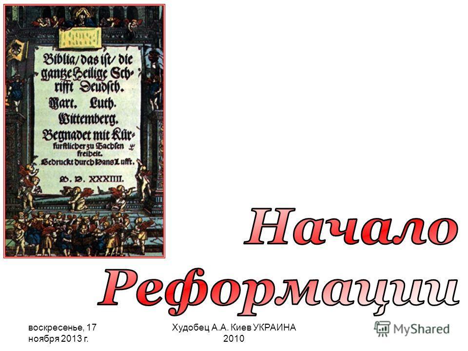 воскресенье, 17 ноября 2013 г. Худобец А.А. Киев УКРАИНА 2010