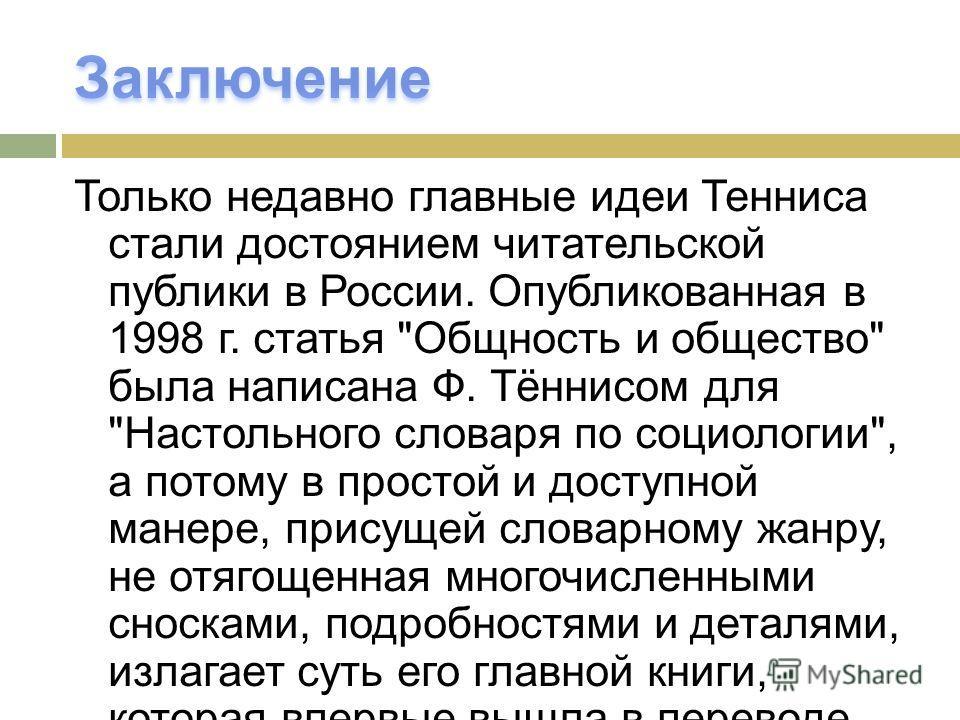Только недавно главные идеи Тенниса стали достоянием читательской публики в России. Опубликованная в 1998 г. статья