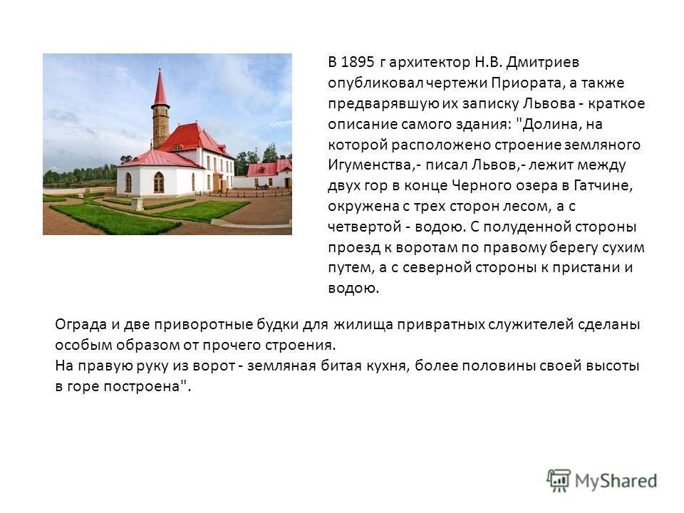 В 1895 г архитектор Н.В. Дмитриев опубликовал чертежи Приората, а также предварявшую их записку Львова - краткое описание самого здания: