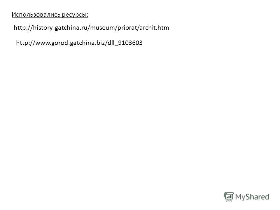 http://history-gatchina.ru/museum/priorat/archit.htm Использовались ресурсы: http://www.gorod.gatchina.biz/dll_9103603