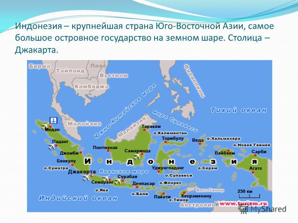 Индонезия – крупнейшая страна Юго-Восточной Азии, самое большое островное государство на земном шаре. Столица – Джакарта.