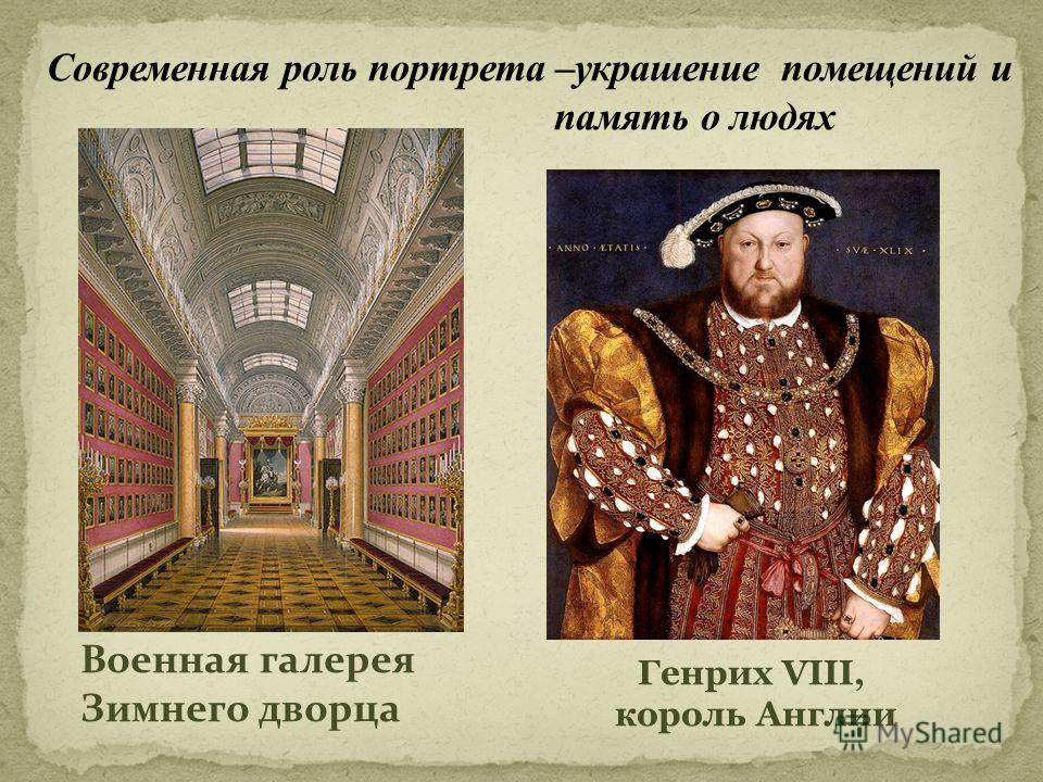 Военная галерея Зимнего дворца Генрих VIII, король Англии