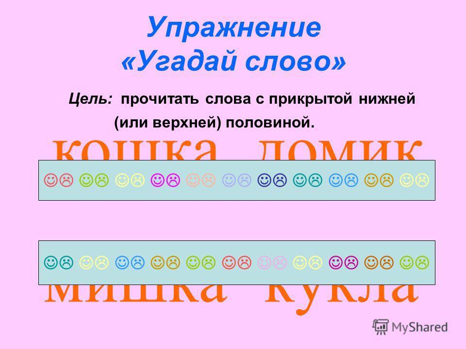 мишка кукла Упражнение «Угадай слово» Цель: прочитать слова с прикрытой нижней (или верхней) половиной. кошка домик