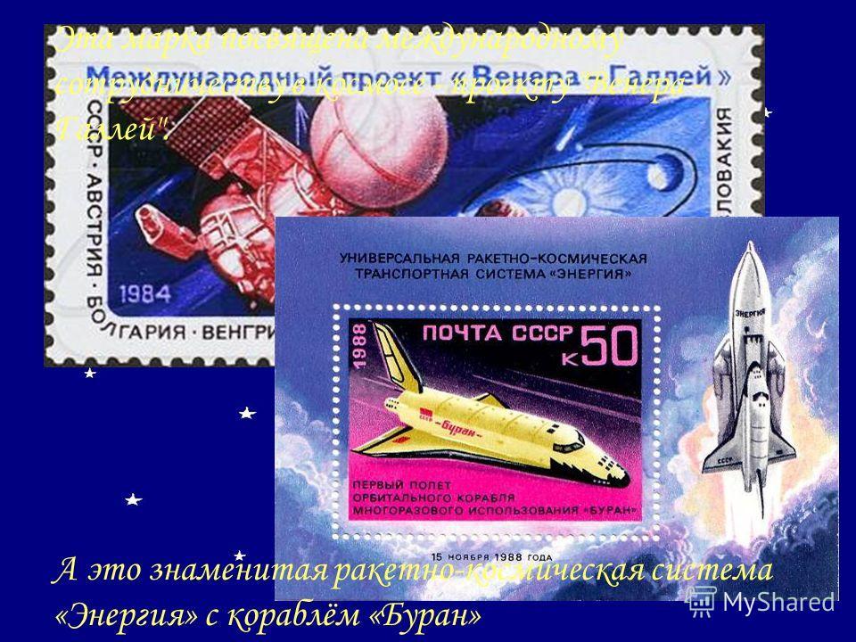 Эта марка посвящена международному сотрудничеству в космосе - проекту Венера - Галлей. А это знаменитая ракетно-космическая система «Энергия» с кораблём «Буран»