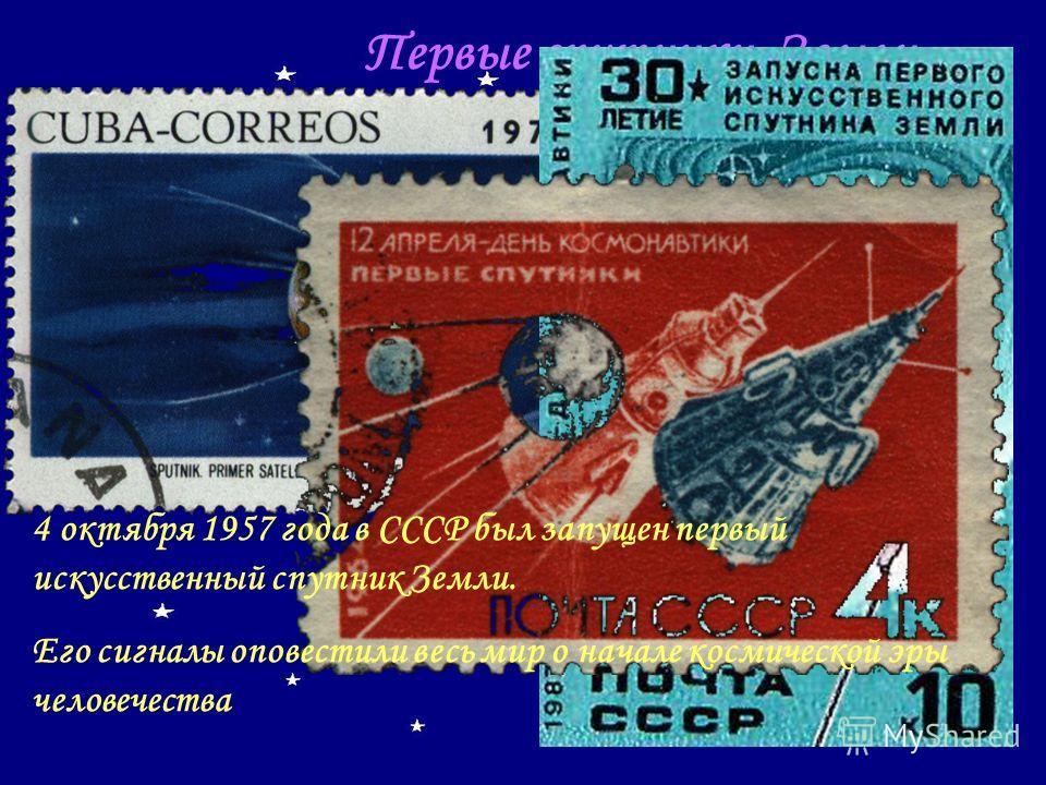Первые спутники Земли 4 октября 1957 года в СССР был запущен первый искусственный спутник Земли. Его сигналы оповестили весь мир о начале космической эры человечества