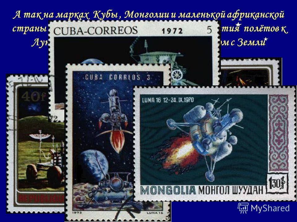 А так на марках Кубы, Монголии и маленькой африканской страны Бурунди изображены космические события полётов к Луне, луноходы и посещение Луны человеком с Земли