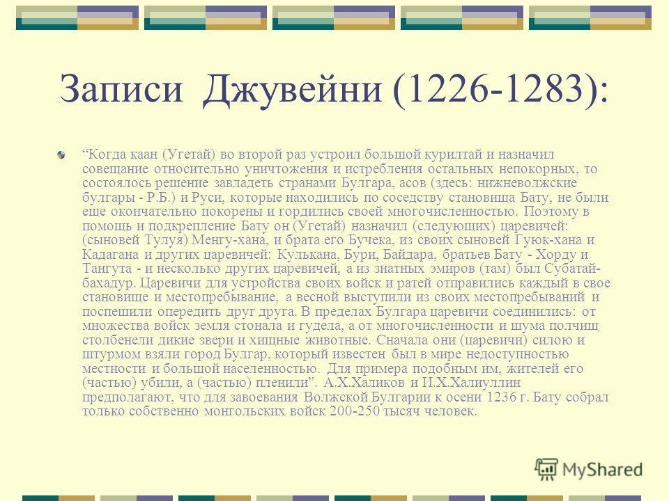 Записи Джувейни (1226-1283): Когда каан (Угетай) во второй раз устроил большой курилтай и назначил совещание относительно уничтожения и истребления остальных непокорных, то состоялось решение завладеть странами Булгара, асов (здесь: нижневолжские бул