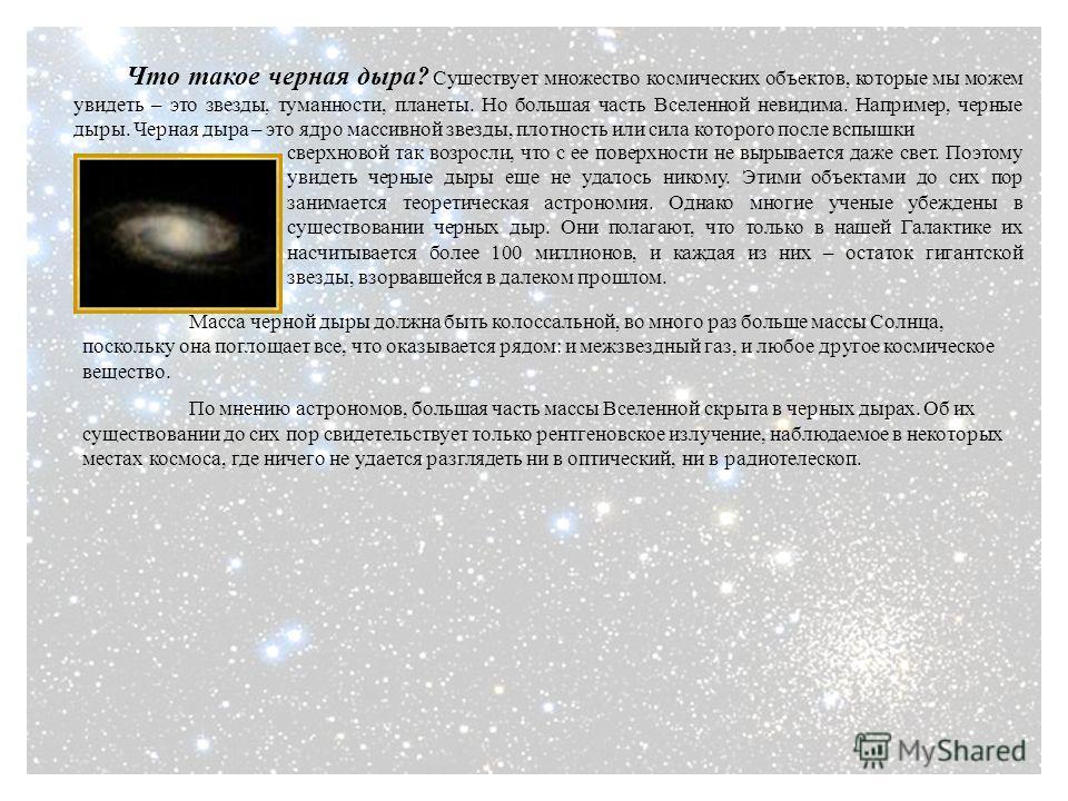 Что такое черная дыра? Существует множество космических объектов, которые мы можем увидеть – это звезды, туманности, планеты. Но большая часть Вселенной невидима. Например, черные дыры. Черная дыра – это ядро массивной звезды, плотность или сила кото