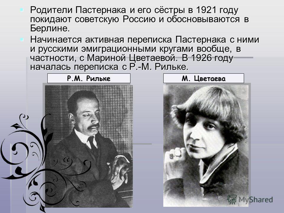 Родители Пастернака и его сёстры в 1921 году покидают советскую Россию и обосновываются в Берлине. Родители Пастернака и его сёстры в 1921 году покидают советскую Россию и обосновываются в Берлине. Начинается активная переписка Пастернака с ними и ру