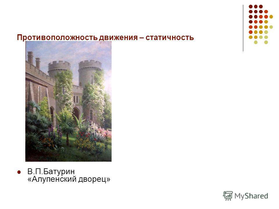 Противоположность движения – статичность В.П.Батурин «Алупенский дворец»