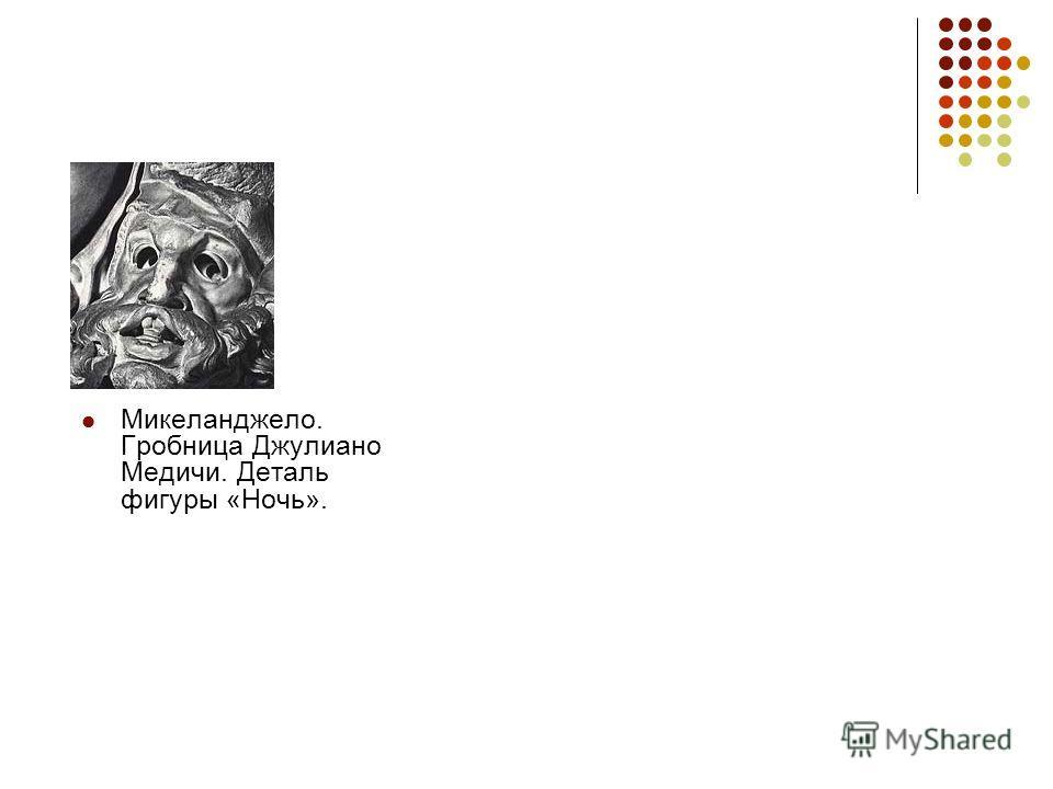 Микеланджело. Гробница Джулиано Медичи. Деталь фигуры «Ночь».