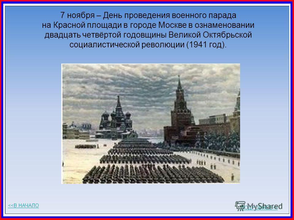 7 ноября – День проведения военного парада на Красной площади в городе Москве в ознаменовании двадцать четвёртой годовщины Великой Октябрьской социалистической революции (1941 год). ПОДРОБНЕЕ>>