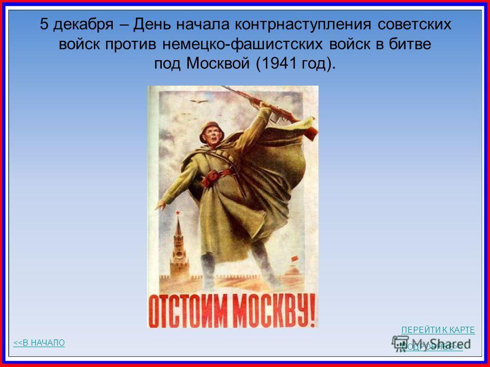 5 декабря – День начала контрнаступления советских войск против немецко-фашистских войск в битве под Москвой (1941 год). ПОДРОБНЕЕ>>
