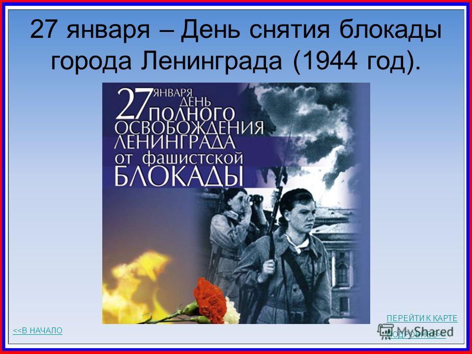 27 января – День снятия блокады города Ленинграда (1944 год). ПОДРОБНЕЕ>>