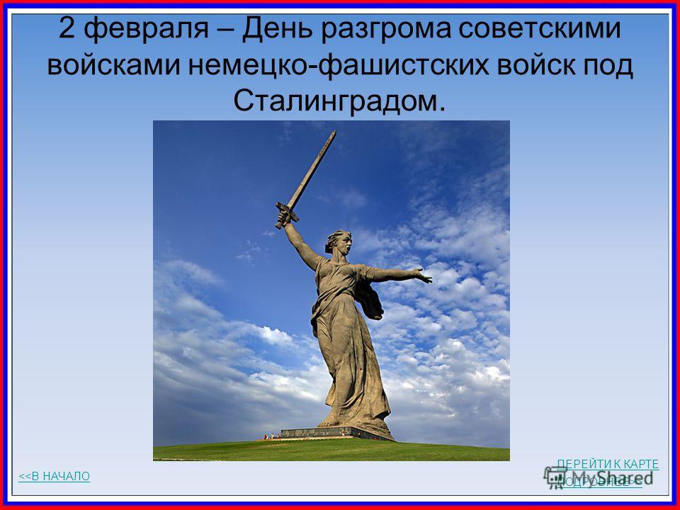 2 февраля – День разгрома советскими войсками немецко-фашистских войск под Сталинградом. ПОДРОБНЕЕ>>
