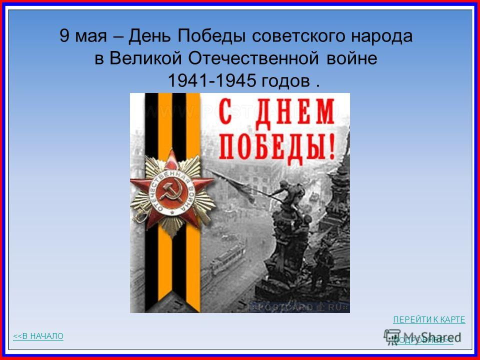 9 мая – День Победы советского народа в Великой Отечественной войне 1941-1945 годов. ПОДРОБНЕЕ>>