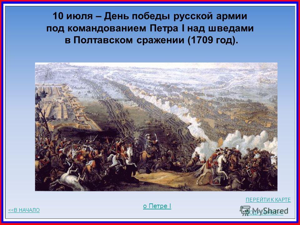 10 июля – День победы русской армии под командованием Петра I над шведами в Полтавском сражении (1709 год). ПОДРОБНЕЕ>>