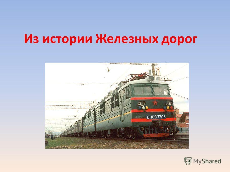 Из истории Железных дорог
