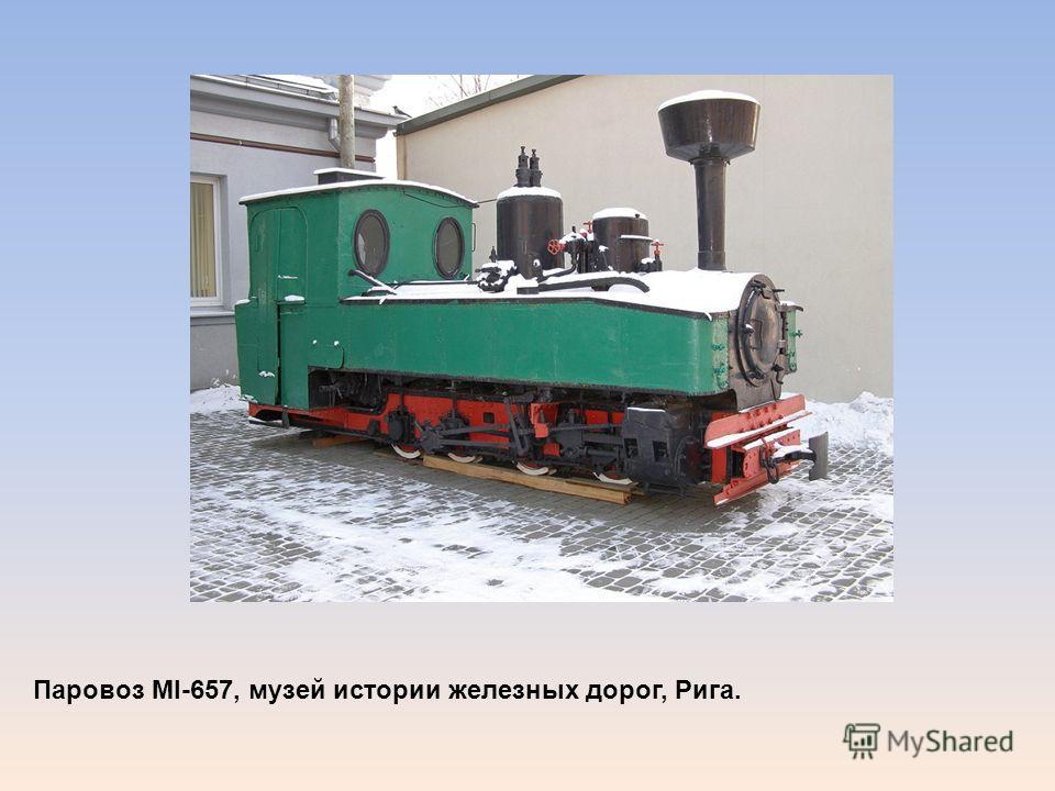 Паровоз Ml-657, музей истории железных дорог, Рига.