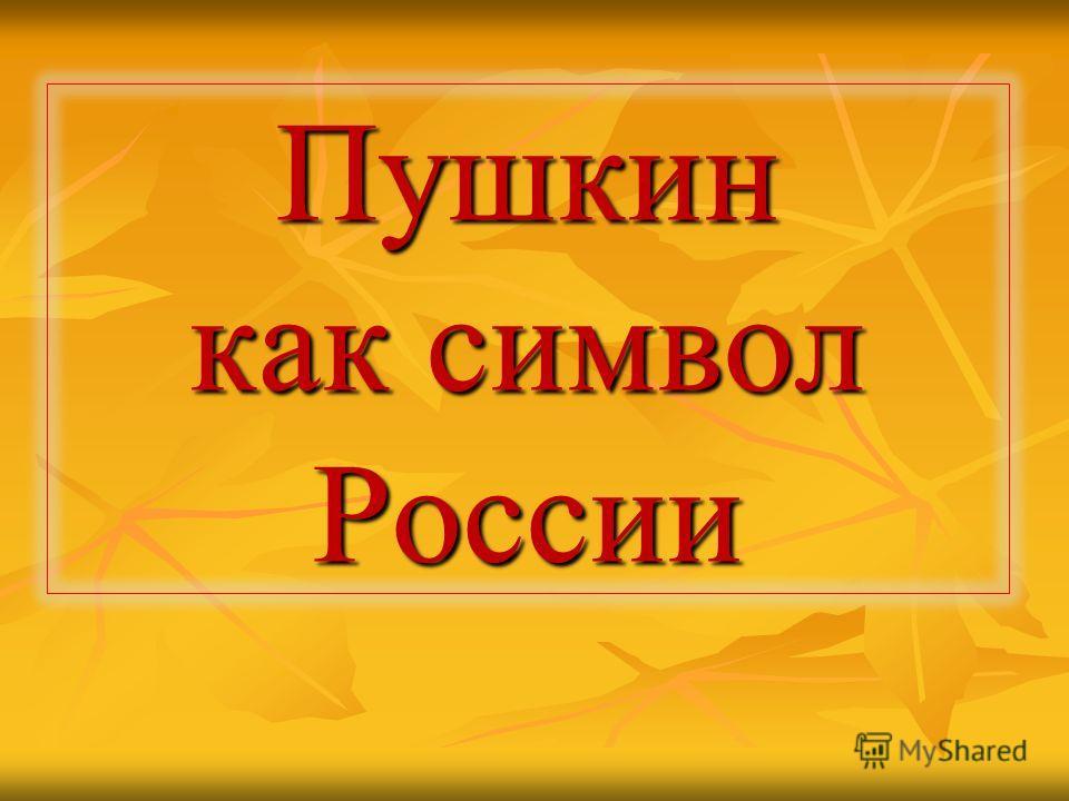 Пушкин как символ России