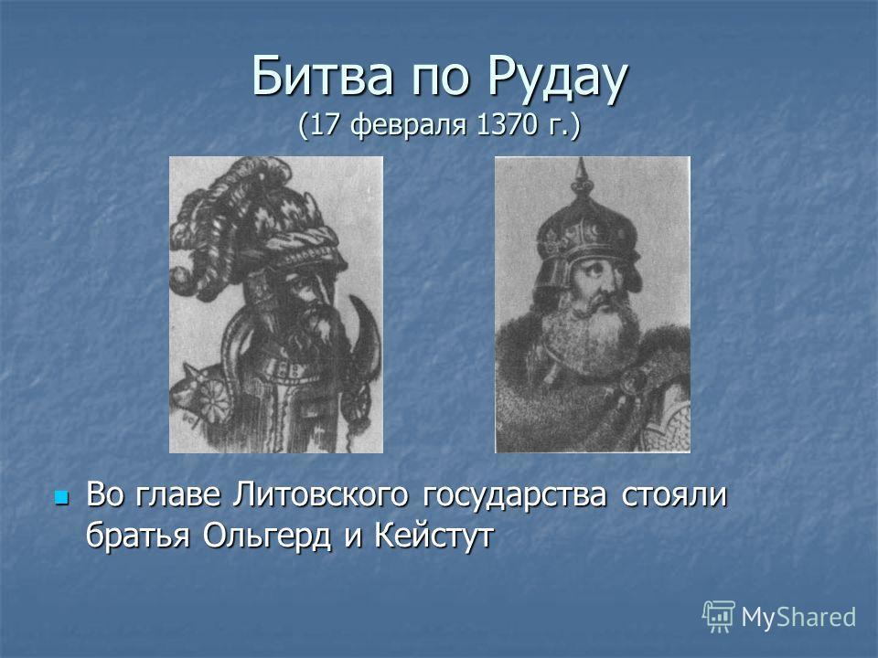 Битва по Рудау (17 февраля 1370 г.) Во главе Литовского государства стояли братья Ольгерд и Кейстут Во главе Литовского государства стояли братья Ольгерд и Кейстут