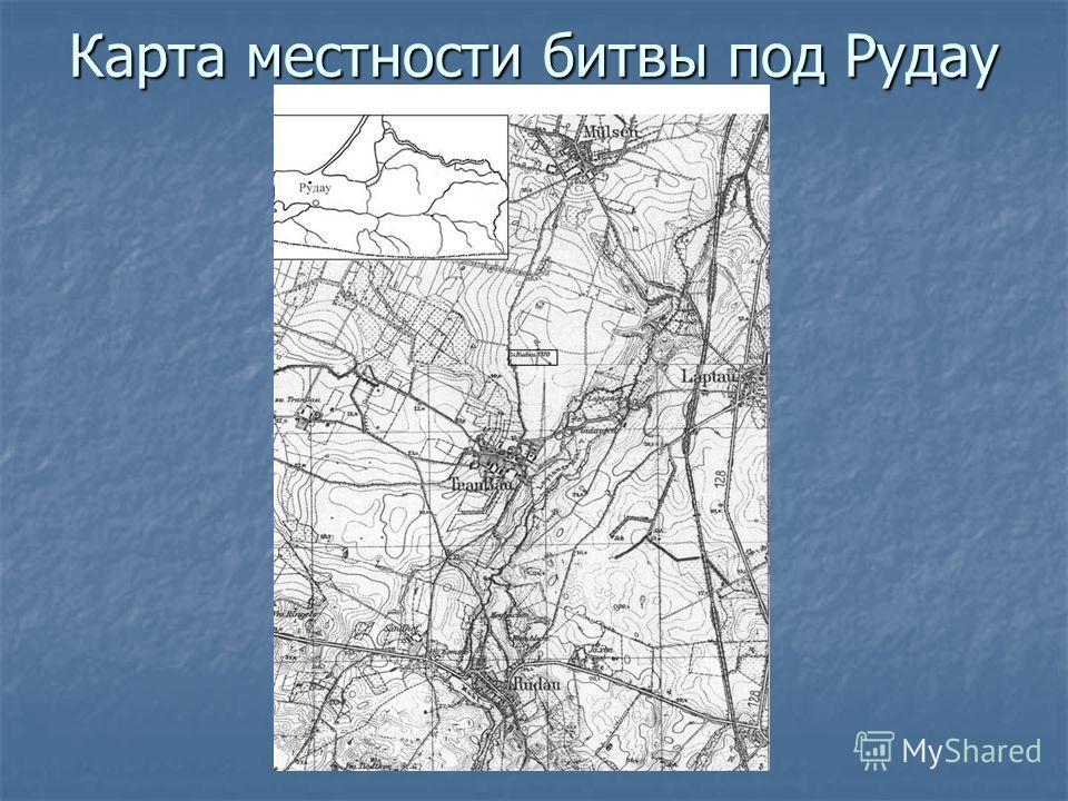 Карта местности битвы под Рудау