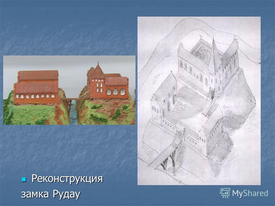 Реконструкция Реконструкция замка Рудау