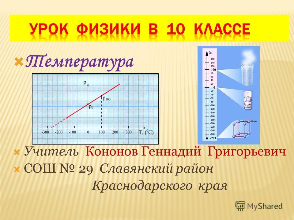 Температура Учитель Кононов Геннадий Григорьевич СОШ 29 Славянский район Краснодарского края