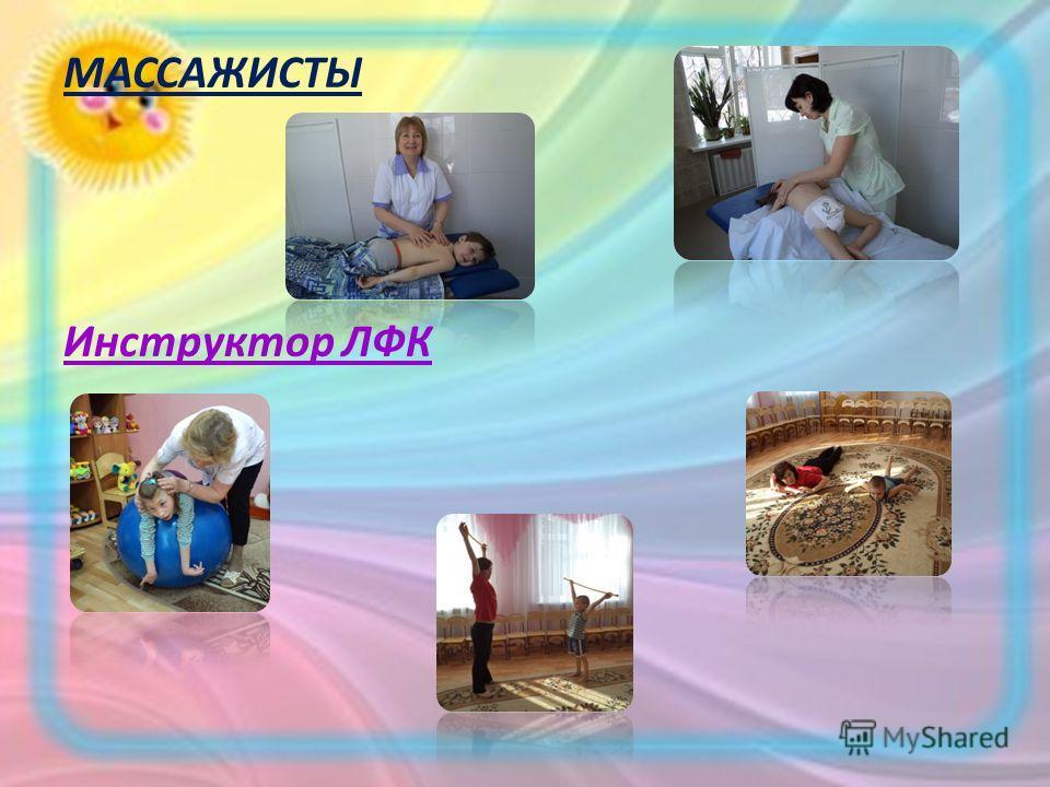 МАССАЖИСТЫ Инструктор ЛФК