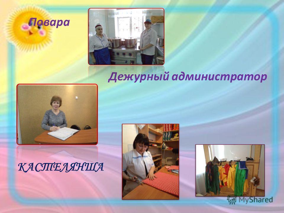 Повара Дежурный администратор КАСТЕЛЯНША