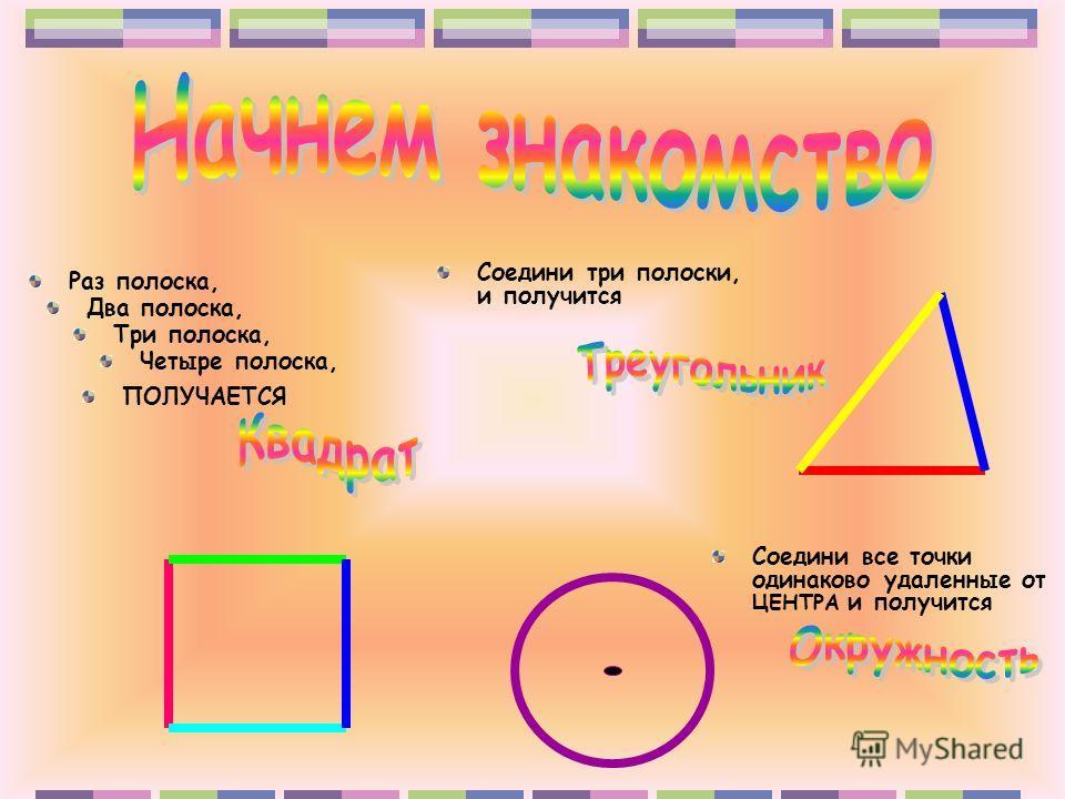 Раз полоска, Два полоска, Три полоска, Четыре полоска, ПОЛУЧАЕТСЯ Соедини три полоски, и получится Соедини все точки одинаково удаленные от ЦЕНТРА и получится