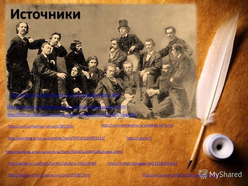http://fotki.yandex.ru/users/tatyana2q8-medvedeva/view/352184/?page=45 http://www.ote4estvo.ru/sobytiya-xviii-xix/ http://www.chitalnya.ru/work/381393/ http://painting.artyx.ru/painting/item/f00/s01/e0001122/ http://russo.com.ua/hudojestvennaya_entsi
