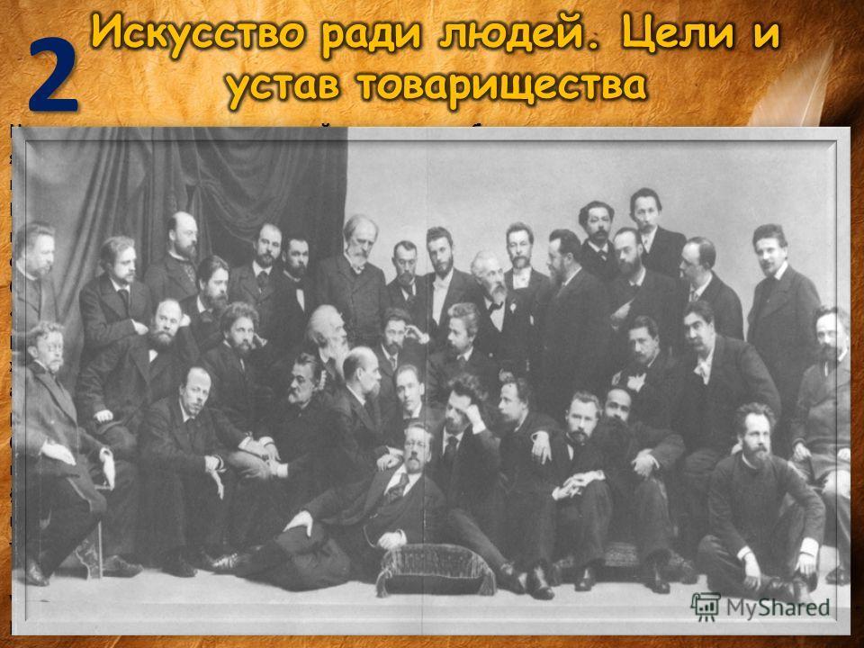 Ни один период истории русской живописи не был отмечен таким яростным отрицанием академизма и концепции «искусство ради искусства», как период, начавшийся в 60-е годы XIX столетия. Вдохновленные идеями демократии и мечтами о всеобщей свободе и благод