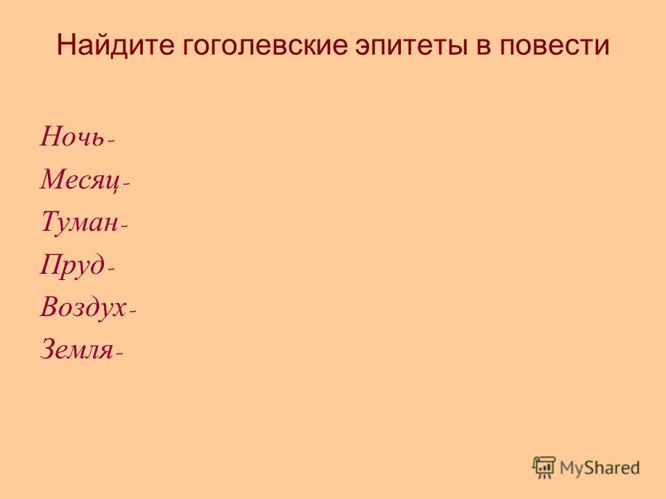 Найдите гоголевские эпитеты в повести Ночь - Месяц - Туман - Пруд - Воздух - Земля -