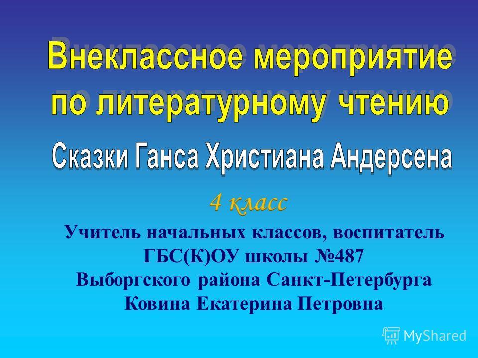Учитель начальных классов, воспитатель ГБС(К)ОУ школы 487 Выборгского района Санкт-Петербурга Ковина Екатерина Петровна
