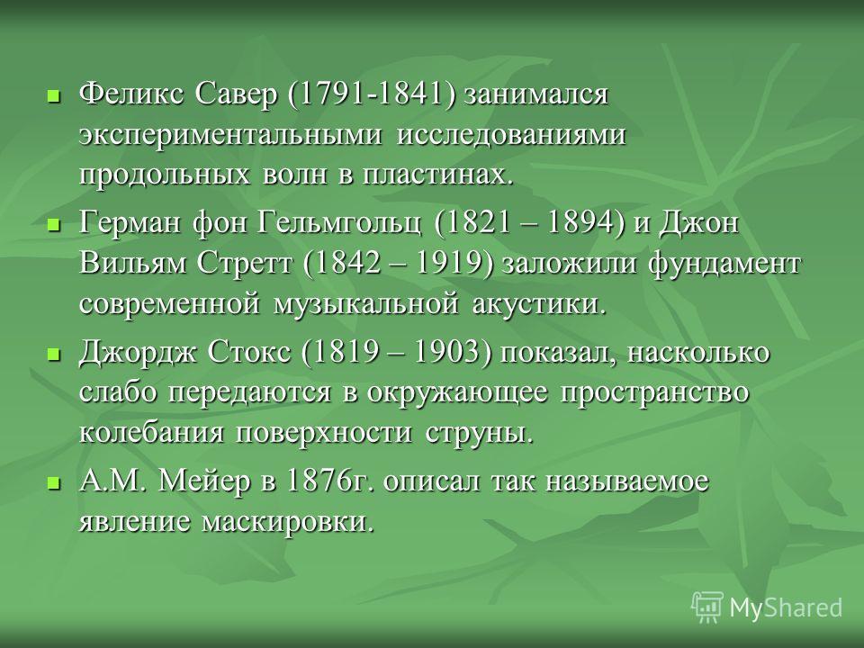 Феликс Савер (1791-1841) занимался экспериментальными исследованиями продольных волн в пластинах. Феликс Савер (1791-1841) занимался экспериментальными исследованиями продольных волн в пластинах. Герман фон Гельмгольц (1821 – 1894) и Джон Вильям Стре