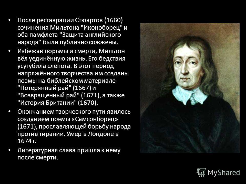 После реставрации Стюартов (1660) сочинения Мильтона