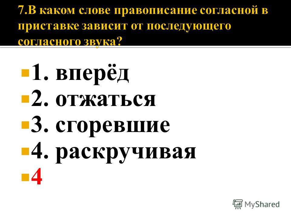 1. вперёд 2. отжаться 3. сгоревшие 4. раскручивая 4