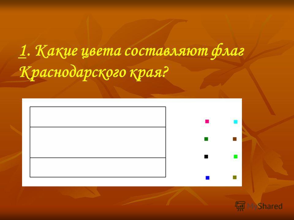 1. Какие цвета составляют флаг Краснодарского края?