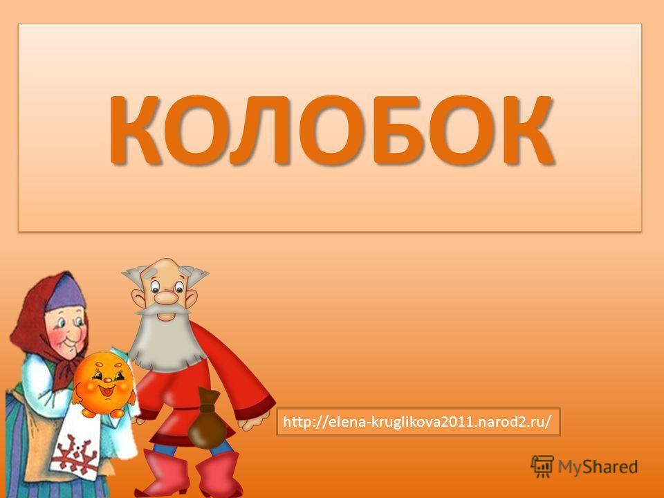 КОЛОБОККОЛОБОК http://elena-kruglikova2011.narod2.ru/