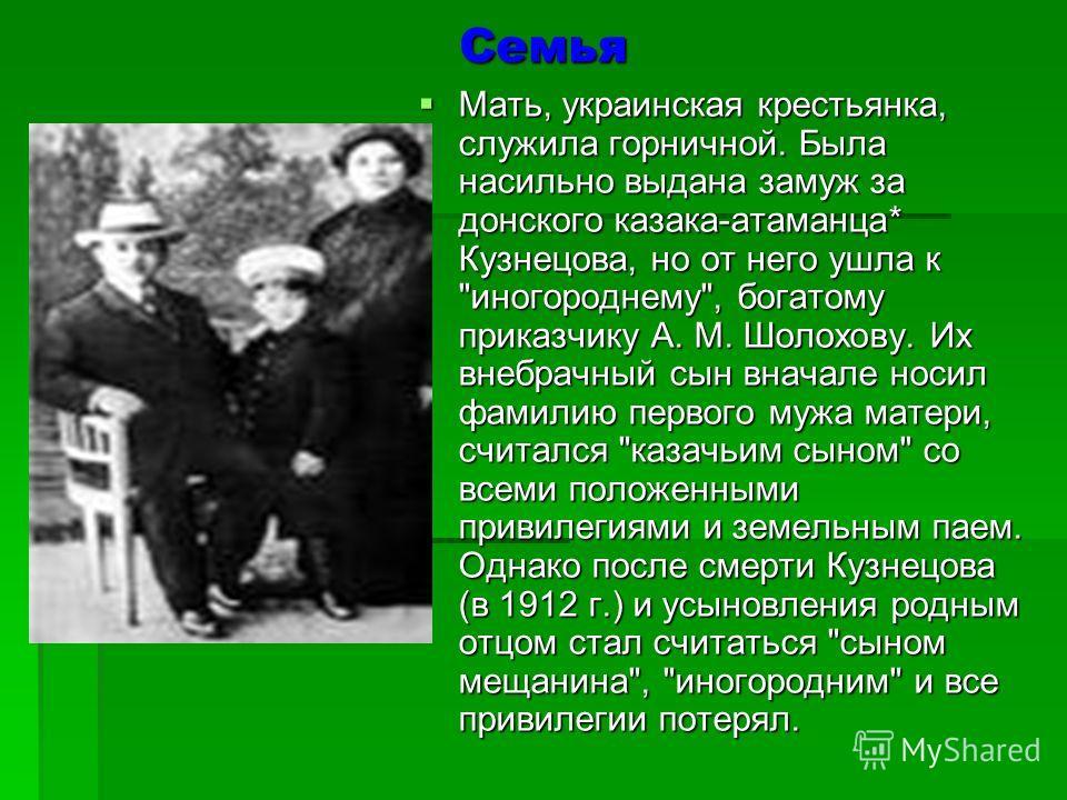 Детство Родился на хуторе 24 мая 1905 Кружилине станицы Вешенской Области Войска Донского.