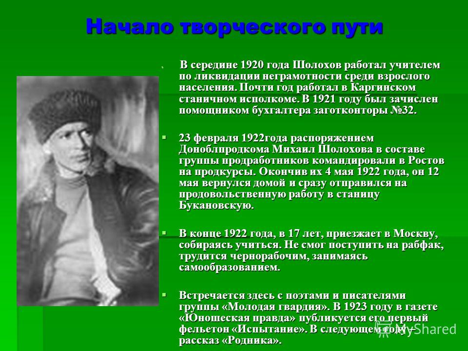Семья Мать, украинская крестьянка, служила горничной. Была насильно выдана замуж за донского казака-атаманца* Кузнецова, но от него ушла к