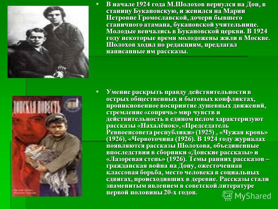 Начало творческого пути В В середине 1920 года Шолохов работал учителем по ликвидации неграмотности среди взрослого населения. Почти год работал в Каргинском станичном исполкоме. В 1921 году был зачислен помощником бухгалтера заготконторы 32. 23 февр