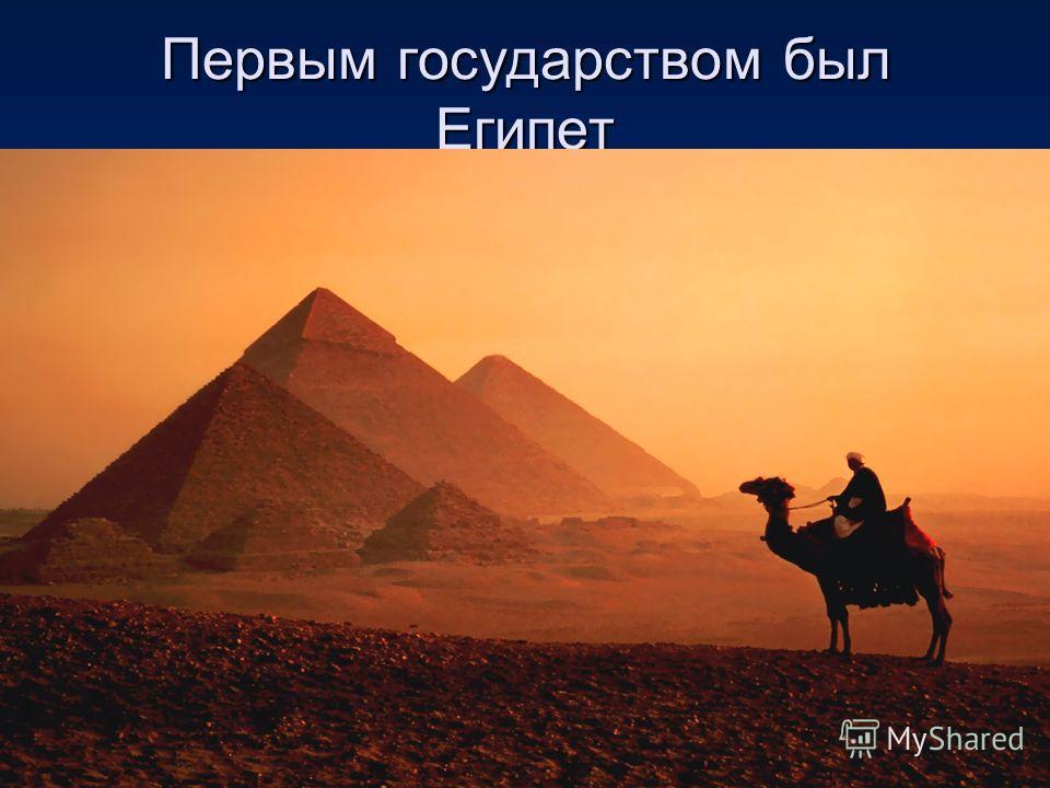 Первым государством был Египет