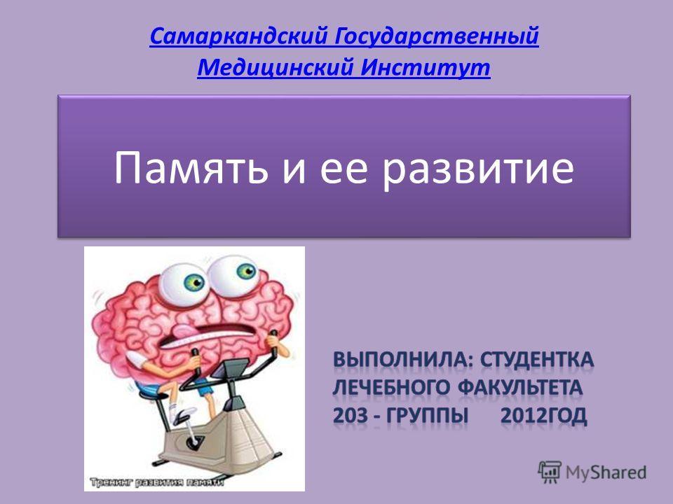 Память и ее развитие Самаркандский Государственный Медицинский Институт