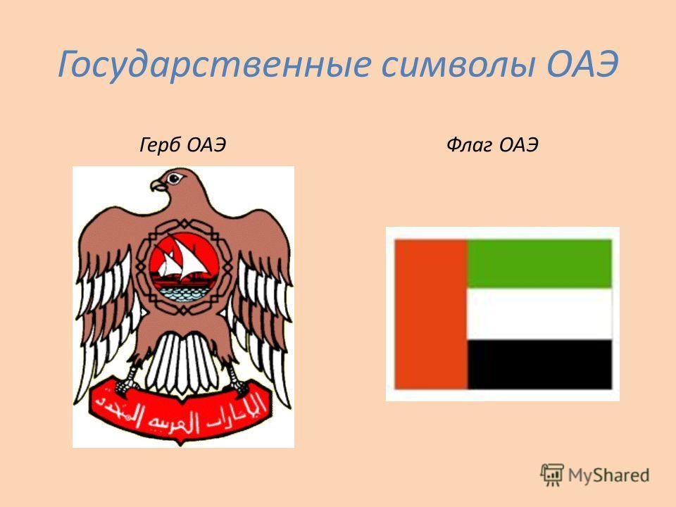 Государственные символы ОАЭ Герб ОАЭФлаг ОАЭ